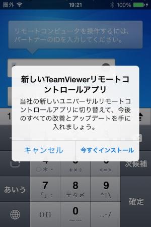 Teamviewer_iOS010.jpg