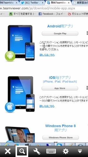 Teamviewer_iOS2_20140204161007af6.jpg