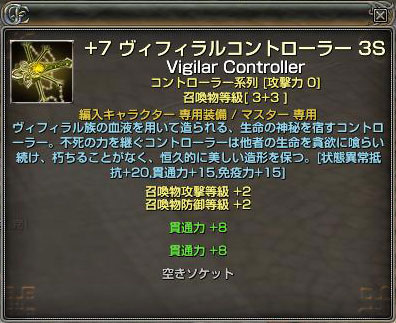 +7ヴィフィラルコントローラーs3