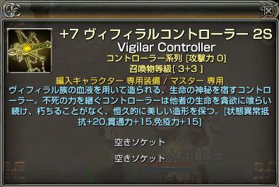 ヴィフィラルコントローラー