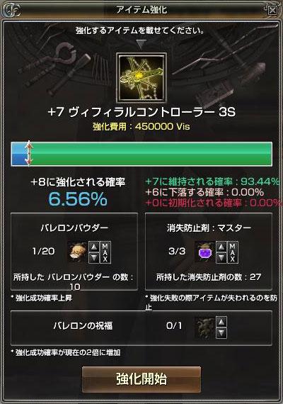 ヴィフィラルコントローラー+8強化確率6.56%
