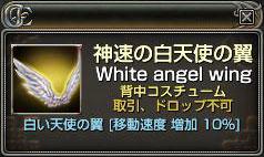 whiteAngelWing.jpg