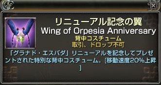 wingofOrpesiaAnniversary.jpg