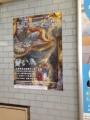 ふじみ野駅 ポスター