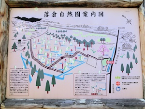 落倉自然園案内図