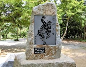 野見宿禰の記念碑