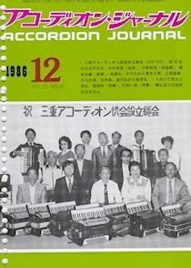 1986年12号
