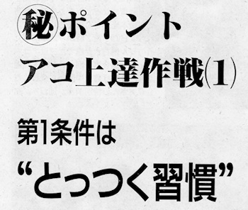 上達作戦(1)