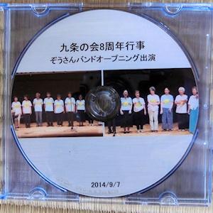ぞうさんバンドDVD (2)