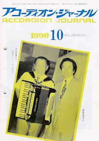 アコジャーナル1990年10月号