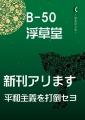 文学フリマ大阪ポスター