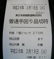 DSCN0356_convert_20140319223535.jpg