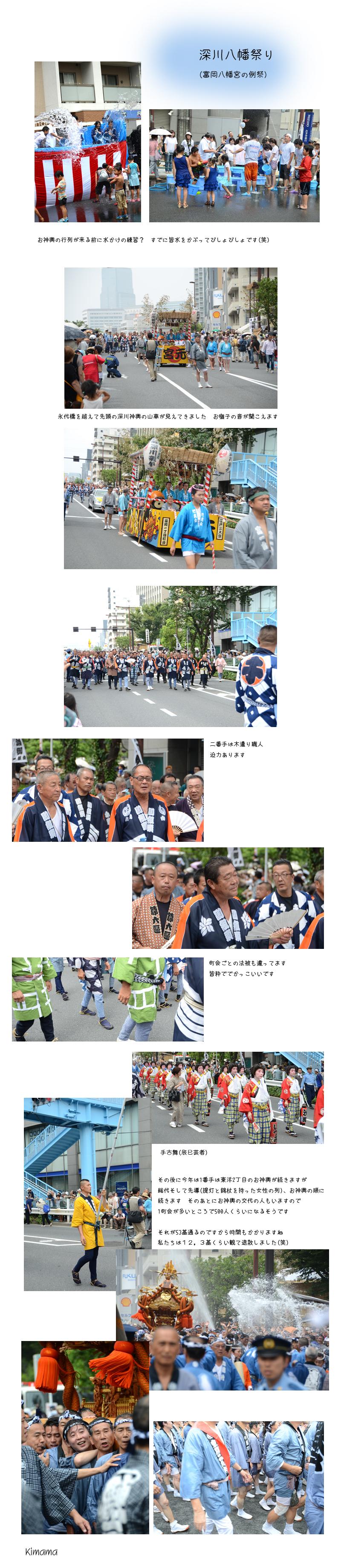 8月23日深川祭り1