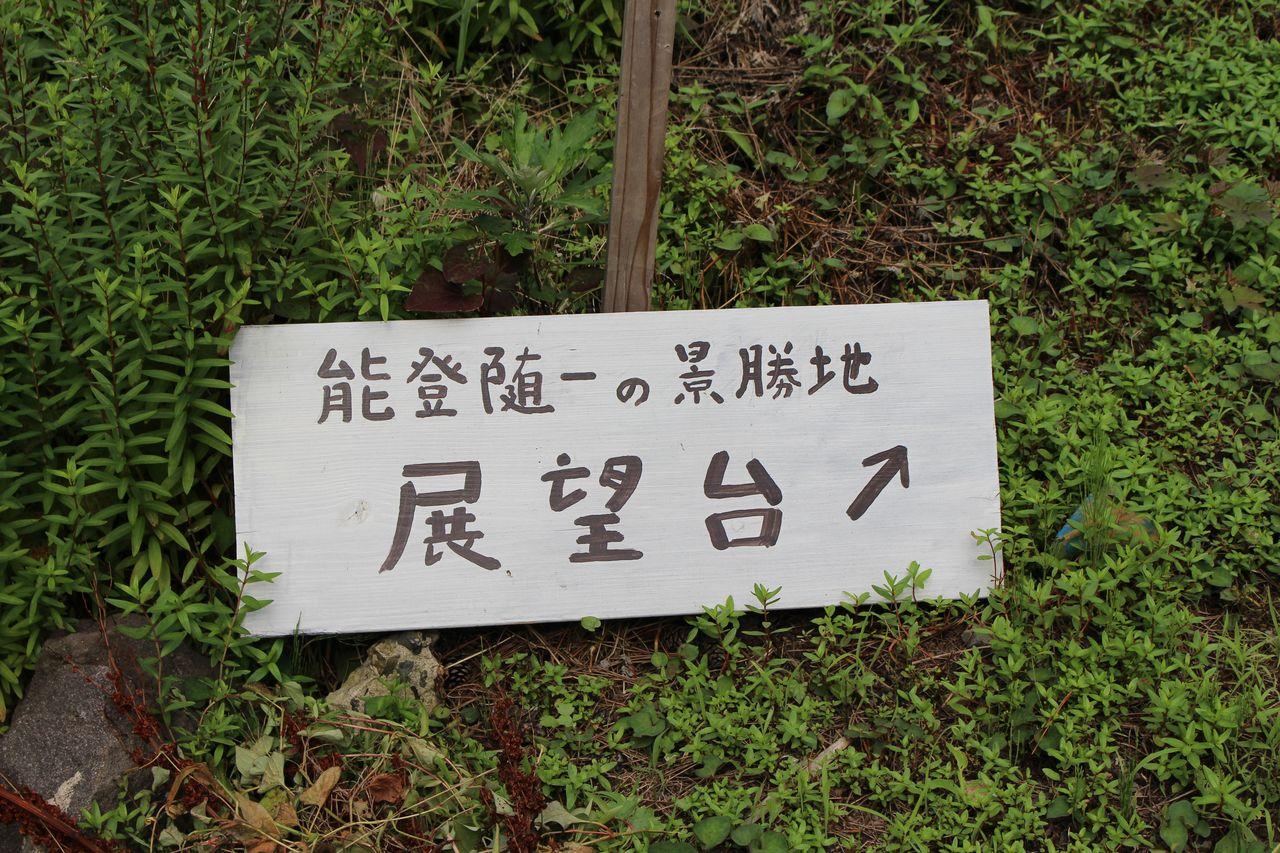 能登金剛・巌門-19