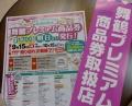 プレミアム商品券折込チラシとポスター