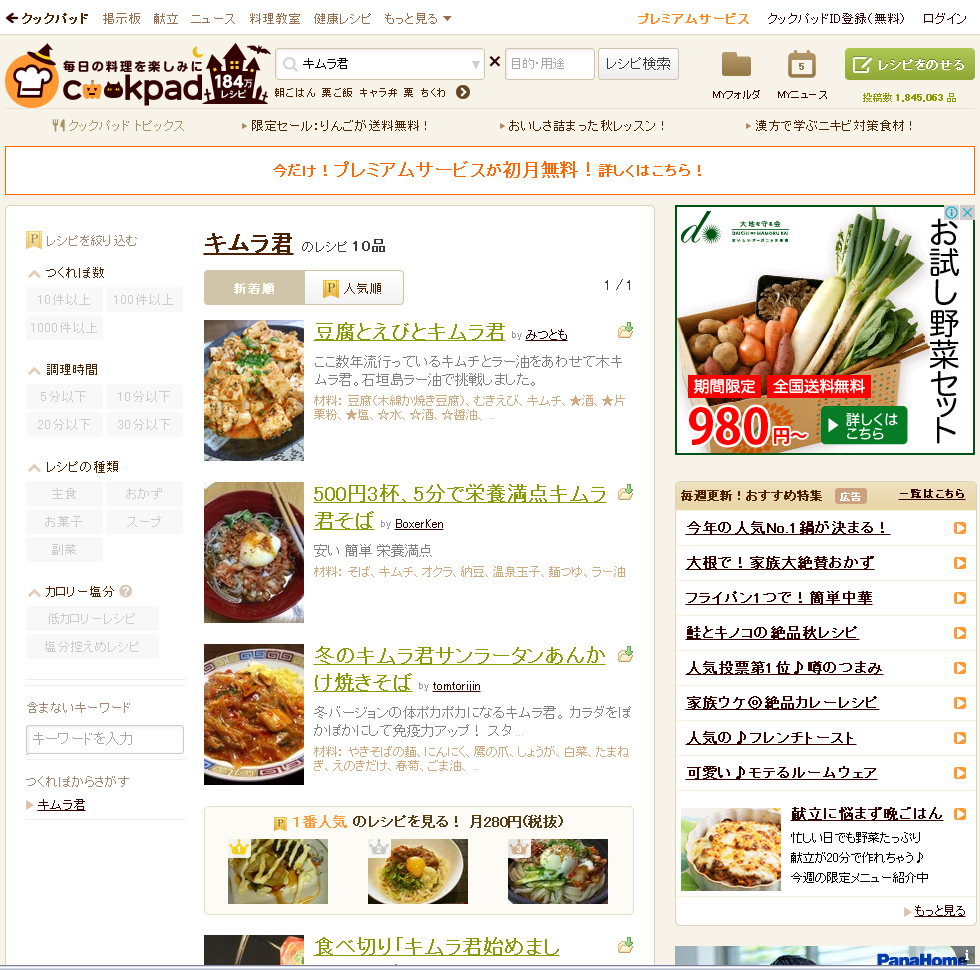 kimuracook.jpg