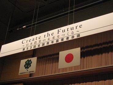 全国青年農業者会議 (2)