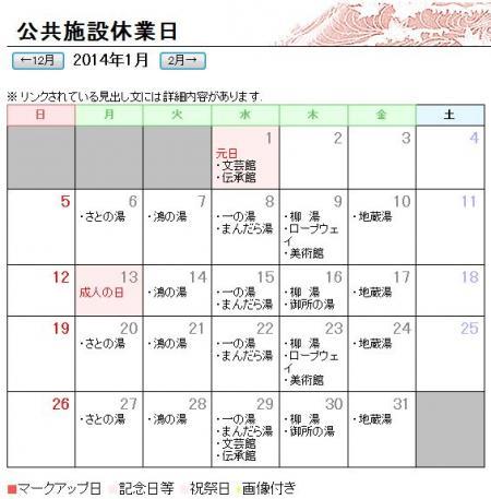 2014年01月の公共施設・外湯の休業日カレンダー