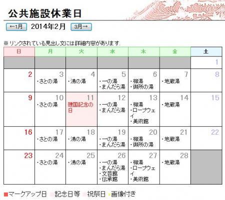 2014年02月の公共施設・外湯の休業日カレンダー
