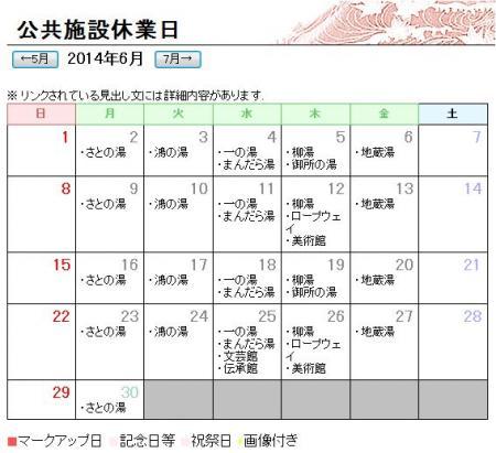 2014年06月の公共施設・外湯の休業日カレンダー