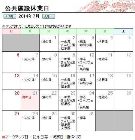 2014年07月の公共施設・外湯の休業日カレンダー