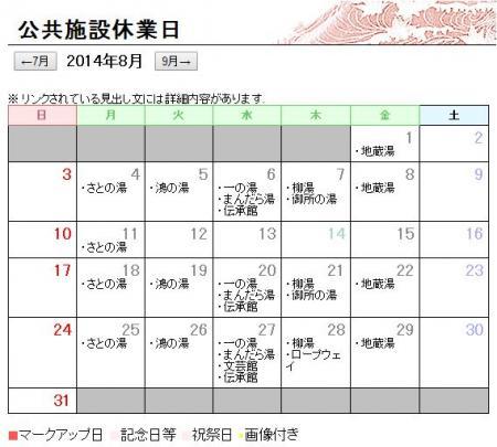2014年08月の公共施設・外湯の休業日カレンダー -