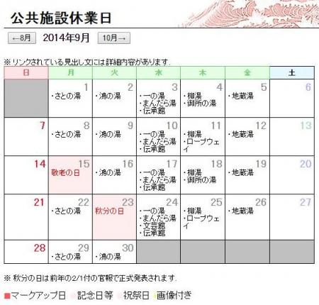 2014年09月の公共施設・外湯の休業日カレンダー