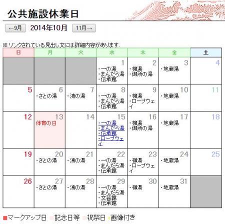 2014年10月の公共施設・外湯の休業日カレンダー