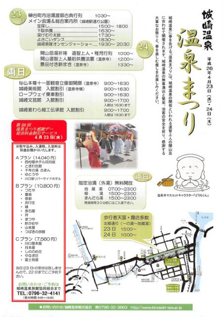 この街の歴史ある大切なお祭り 『城崎温泉 温泉まつり』