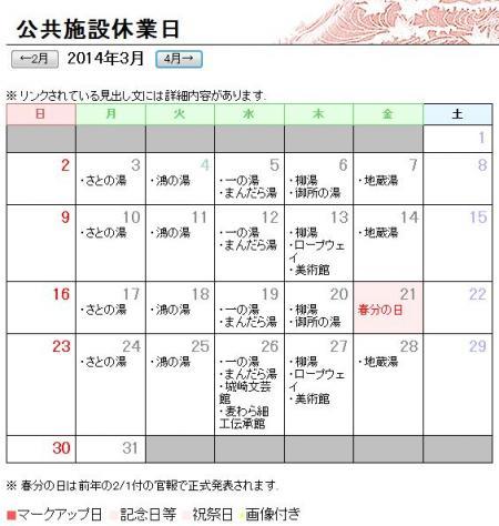 2014年03月の公共施設・外湯の休業日カレンダー