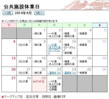 2014年04月の公共施設・外湯の休業日カレンダー