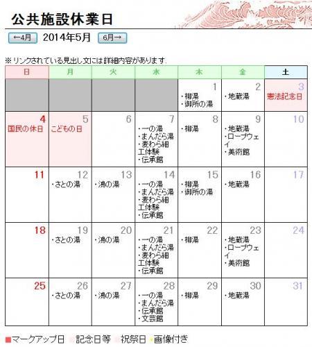 2014年05月の公共施設・外湯休業日カレンダー・GW予約状況