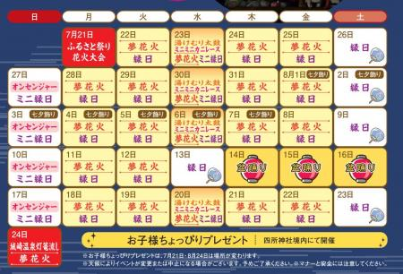 城崎温泉 夏物語 夢花火2014イベント情報(7/21~8/24)