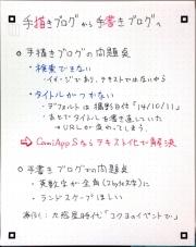 内山氏-1