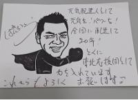 パンチ佐藤さん手紙