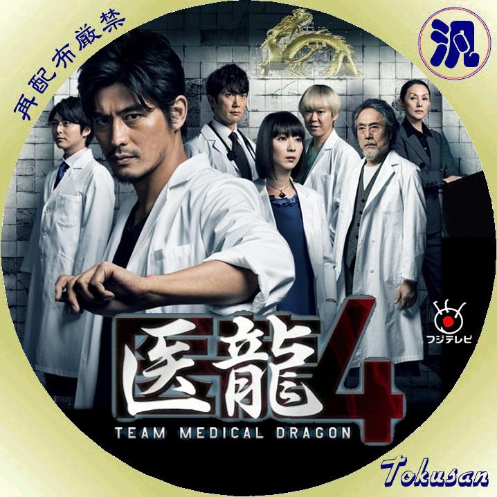 医龍4-汎用