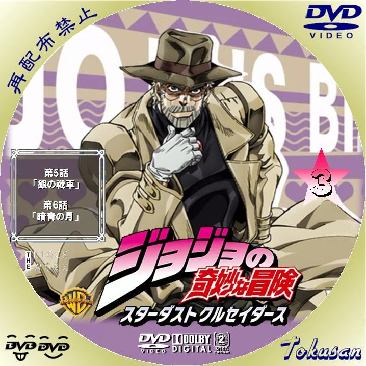 ジョジョの奇妙な冒険 スターダストクルセイダース03A