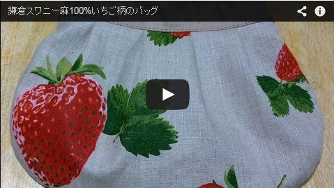 鎌倉スワニー麻100%いちご柄のバッグ