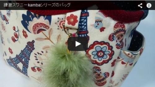 鎌倉スワニーkambaシリーズのバッグ