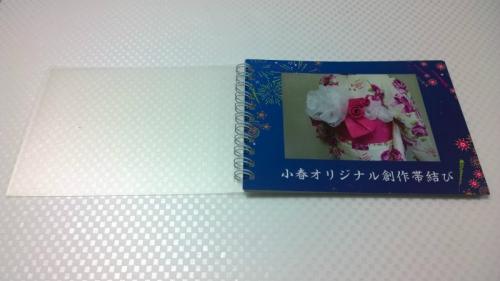 着付け用フォトアルバム(帯結び写真集)