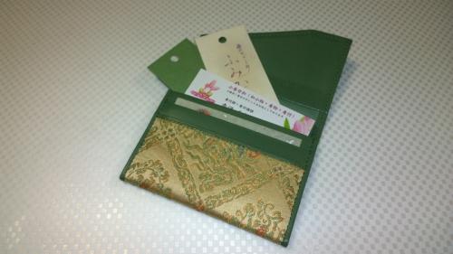 名刺入れ:川島織物グリーン
