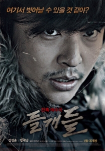 Wild_Dogs_-_Korean_Movie-p1.jpg