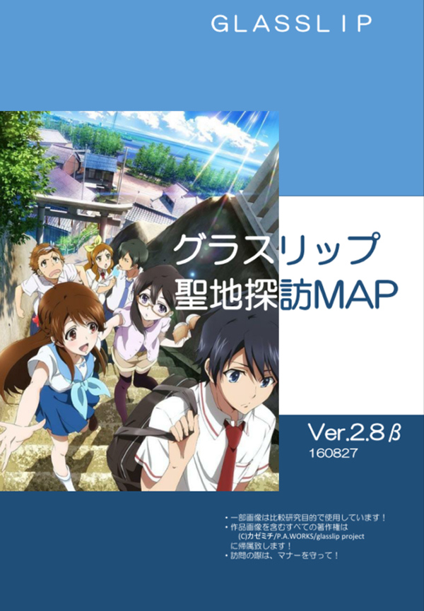 Glasslip map cover