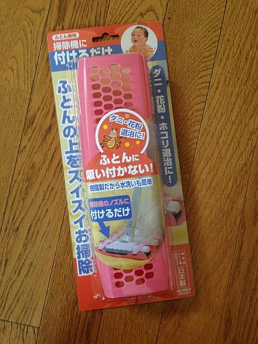 布団用の掃除機ヘッドカバー