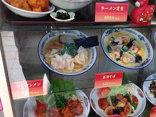 左のワンタンメン550円