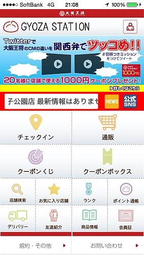 大阪王将アプリ