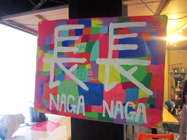 長田下町のシェアハウス『NagaNaga』(ナガナガ)でくもの会の打合せでした(^^♪