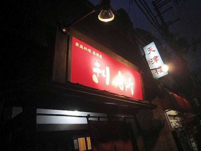 お盆休みの兵庫下町飲み会第2弾、二軒目はきりの台所へヽ(^o^)丿
