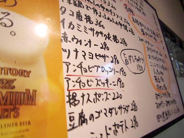 お盆休みの兵庫下町飲み会第2弾、三軒目は立呑厨房いちへヽ(^o^)丿