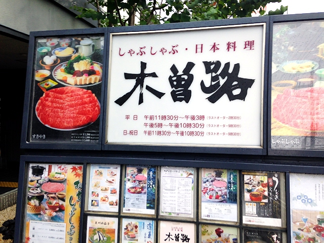 湊川の木曽路で親戚とのランチ会ヽ(^o^)丿